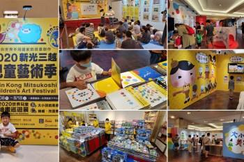 【台南活動】六大展覽主題x親子活動|粉紅豬小妹見面會|阿奇幼幼園見面會~~2020新光三越兒童藝術季,一起FUN暑假