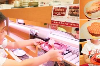 【台南美食】來自大阪的日本第一迴轉壽司品牌|吃壽司集點扭扭蛋|壽司40元起~~壽司郎