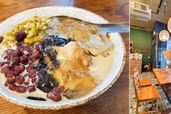 【台南美食】台南最美的綠豆湯店 自煮食材 自熬紅豆湯 冬季限定熱食~~愛司綠豆湯