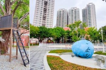 【臺南景點】24小時開放考古恐龍公園|恐龍沙坑玩沙沙|樹屋登高好好玩|小朋友玩到不想回家~和順公園