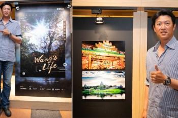 【臺南展覽】建仔邀請粉絲踏進家鄉的回憶|台南林百貨登場~~王建民攝影展