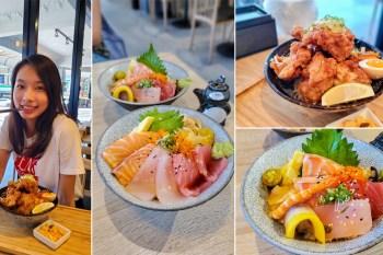 【臺南美食】海鮮生魚丼飯250元有找|魚肉(頭)味噌湯喝到飽|日式定食|丼飯|握壽司~~京九食堂