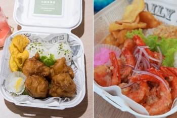 【臺南美食】同步日本沖澠蝦蝦飯餐盒 網路激推炸甜點 外帶.外送服務上線 在家.在公司也能夠吃日本美食~~丸飯食事處