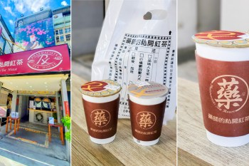 【臺南美食】喝紅茶要先到櫃台掛號 陶壺煮紅茶 台南紅茶專賣店 必加購藥袋~~藥師的私房紅茶