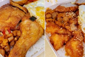 【臺南美食】台南人的口袋便當店|水果店名的快餐便當店|平價CP值高|鮮魚飯|雞腿便當~~哈蜜瓜快餐便當