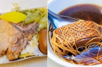 【臺南美食】從早賣到晚的台南小吃|在地市場美食|限量鴨腿|排骨炸過再滷|當歸鴨一號~~鴨母寮當歸鴨