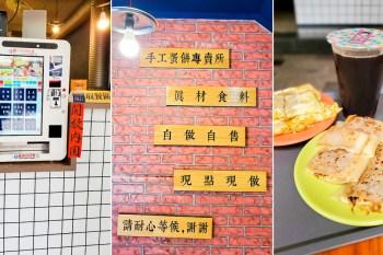 【臺南美食】想吃早餐就用機器點|堅持現點現做、自做自售|古早味傳統早點|手工蛋餅專賣~紅記早餐