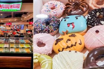 【板橋美食】萬聖節限定甜甜圈|經典不敗原味糖霜甜甜圈|送禮來個萬聖召喚禮盒|美國第二大甜甜圈品牌~~Krispy Kreme Doughnuts