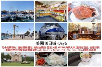 【美國十日遊】DAY5-范朵拉碼頭村.蟹王大餐.AMTRAK海景火車.聖塔芭芭拉