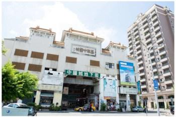 【台南市中西區-景點】台南中國城