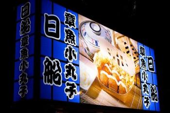 【台北市松山區-美食】日船章魚小丸子