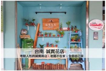 【台南中西區-商店】考驗人性│老闆不在家,全部自己來~~誠實花店