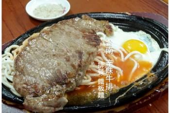 【台南市中西區-美食】只開晚餐和宵夜時段 # 台南 辛味牛排 #