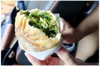 【宜蘭礁溪-美食】滿滿三星蔥版本的胡椒餅 可以選全蔥或有加肉 礁溪路美食 ~ 礁溪李氏三星蔥餡餅