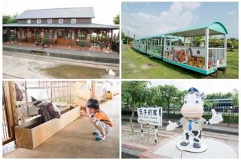 【台南柳營-景點】體驗鐵道文化 搭乘五分車 欣賞兩旁柳營鄉純樸農村景色 ~ 八老爺車站-乳牛的家
