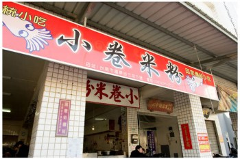 【台南市中西區-美食】國華街邱家小卷米粉