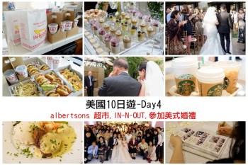 【美國十日遊】DAY4-albertsons 超市、IN-N-OUT、參加美式婚禮