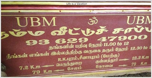 UBM Board