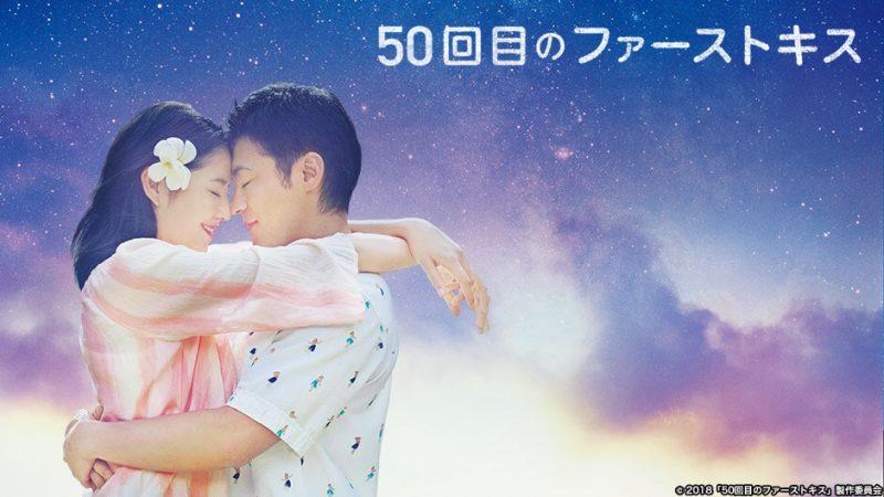 50回目のファーストキス日本版のあらすじとネタバレ!評価は?主題歌が泣ける!