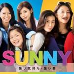「SUNNY強い気持ち強い愛」のあらすじとネタバレ解説!韓国版との違いは?
