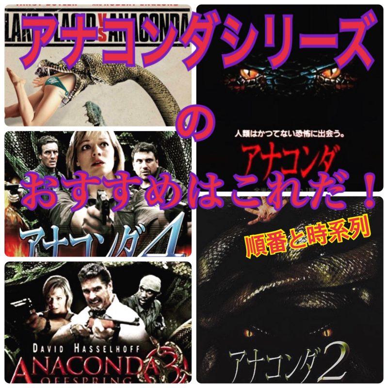 アナコンダシリーズのおすすめはこれだ!!順番と時系列!