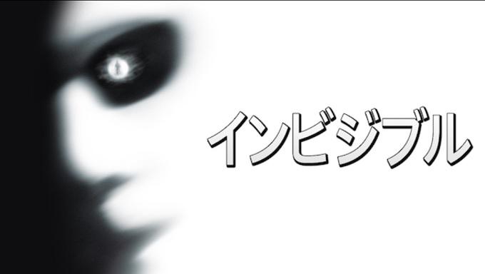映画『インビジブル』が透明人間映画の最高傑作になった4つの理由!