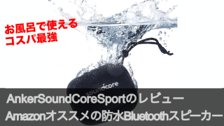 AnkerSoundCore アイキャッチ