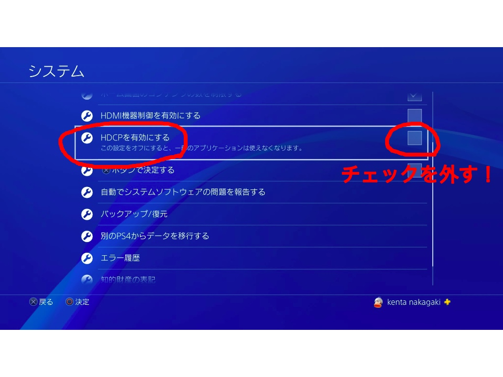 PS4HDCPを無効にする