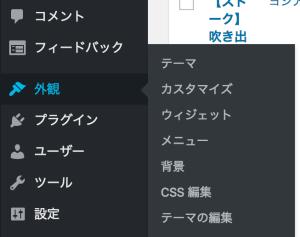 wordpressの外観>CSS編集をクリック