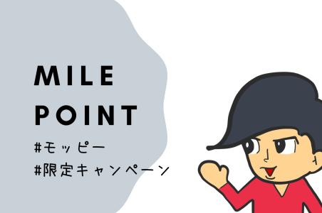モッピー限定キャンペーン