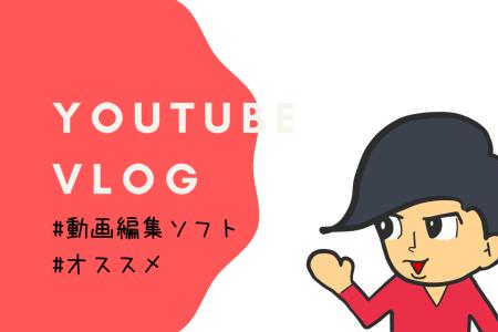 YouTubeの動画編集するなら「Premiure Pro」か「DaVinci Resolve」がいい