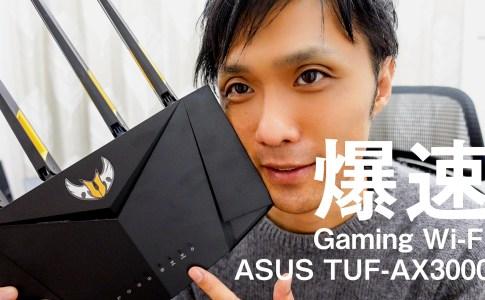 爆速Gaming Wifi Asus TUF-AX3000