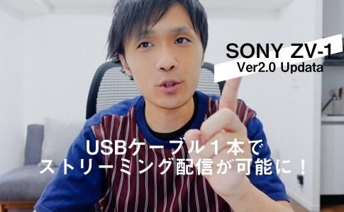 【神アプデ】Z V-1がUSBケーブル1本でWebカメラに!美肌、商品レビューモードにも対応
