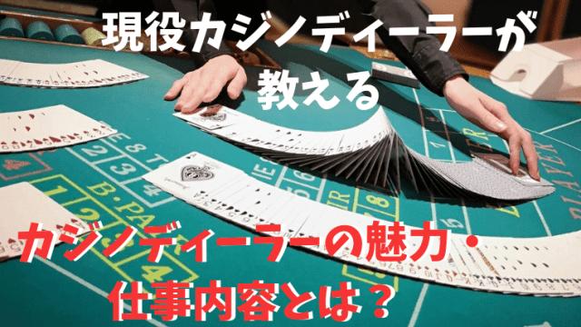 現役カジノディーラーが-教える-カジノディーラーの魅力・仕事内容とは?