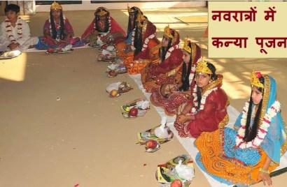 Girls worshipped for KanyaPujan