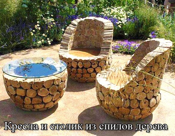 Кресла и столик из спилов дерева