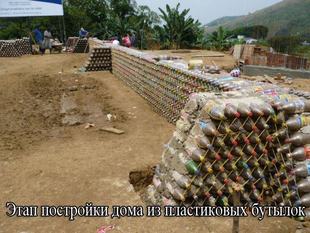 Этап постройки дома из пластиковых бутылок
