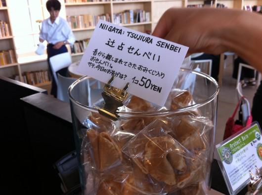 【キナーレ】辻占せんべい(50円)