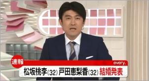 松坂桃李と戸田恵梨香が結婚