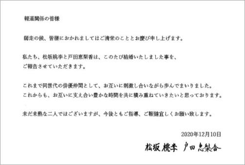 松阪桃李と戸田恵梨香が結婚