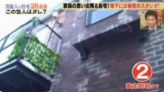 高橋ジョージ 自宅 画像 場所 世田谷 成城