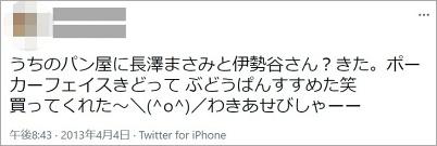 長澤まさみと伊勢谷友介についてのtweet
