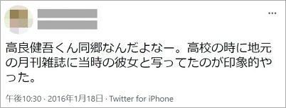 高良健吾の高校時代についてのtweet
