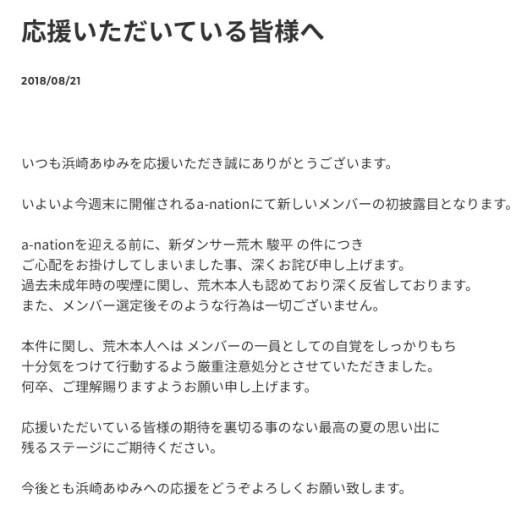 浜崎あゆみ 現在の彼氏 ペイ(荒木駿平) 匂わせ