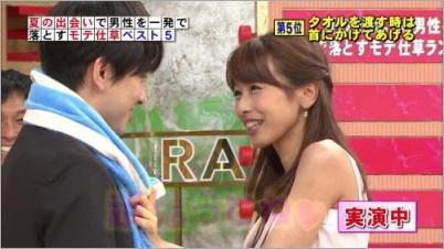 横山裕と加藤綾子