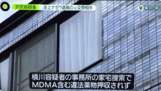 横川直樹 事務所 オフィス