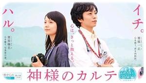 櫻井翔 共演者 結婚 櫻井神社