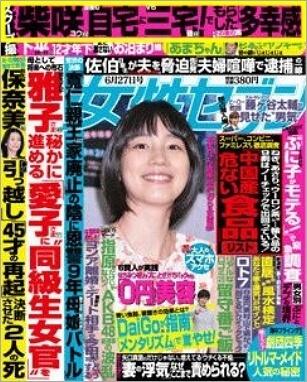 三宅健と柴咲コウの記事掲載回の女性セブン
