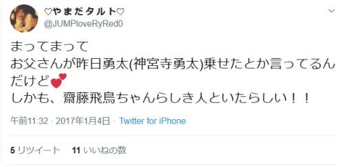 神宮寺勇太 齋藤飛鳥 ガセ