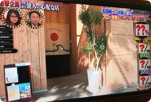 石田純一 冷麺店